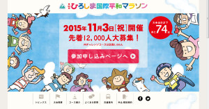 Heiwa_marathon2015_1