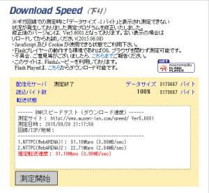 BNR_speed01