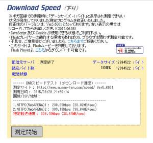 BNR_speed02