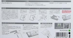 iPad_film3