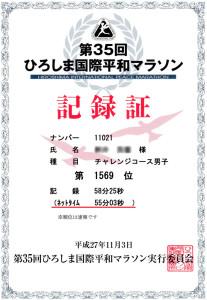 35heiwamarathon_01
