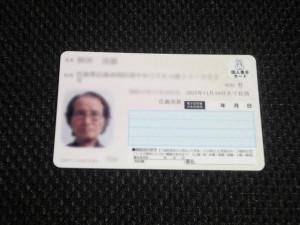 mynumberCard1