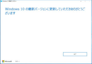 Win10_Anni_Up6