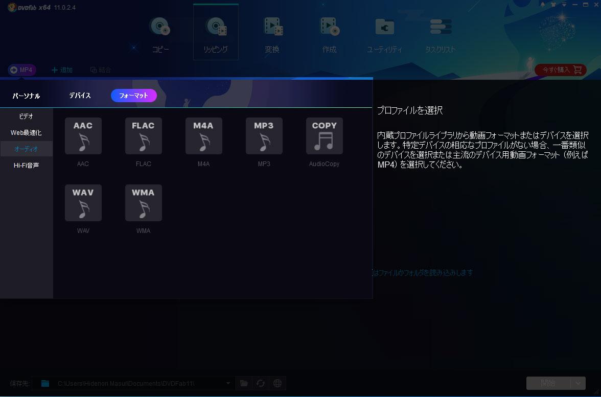 dvdfab11 クラック